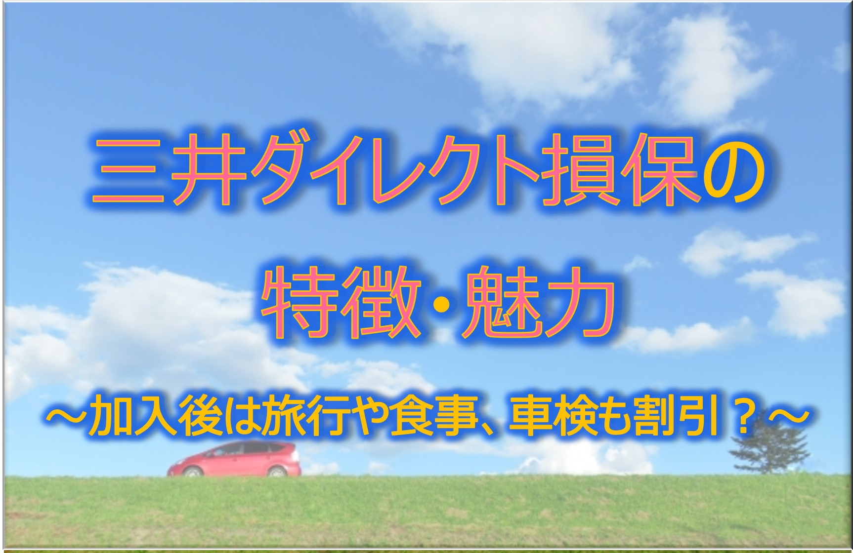 三井ダイレクト損保