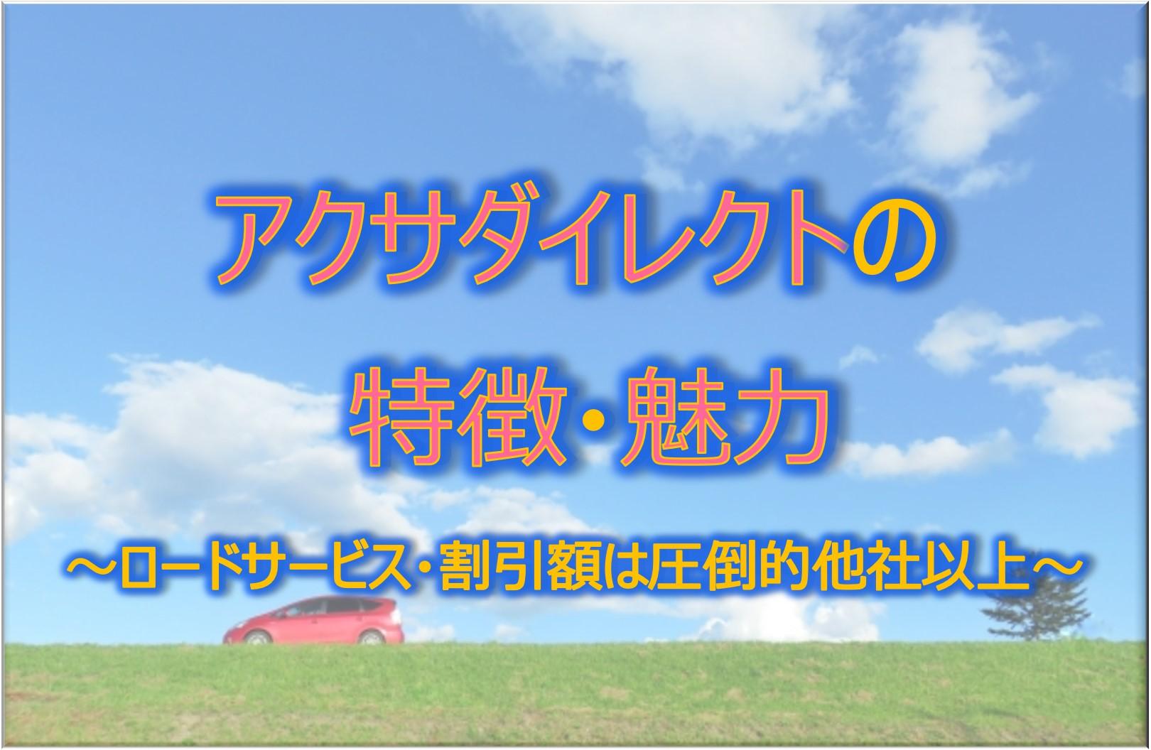 アクサ_TOP