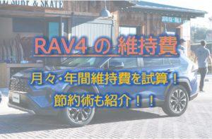 RAV4_維持費