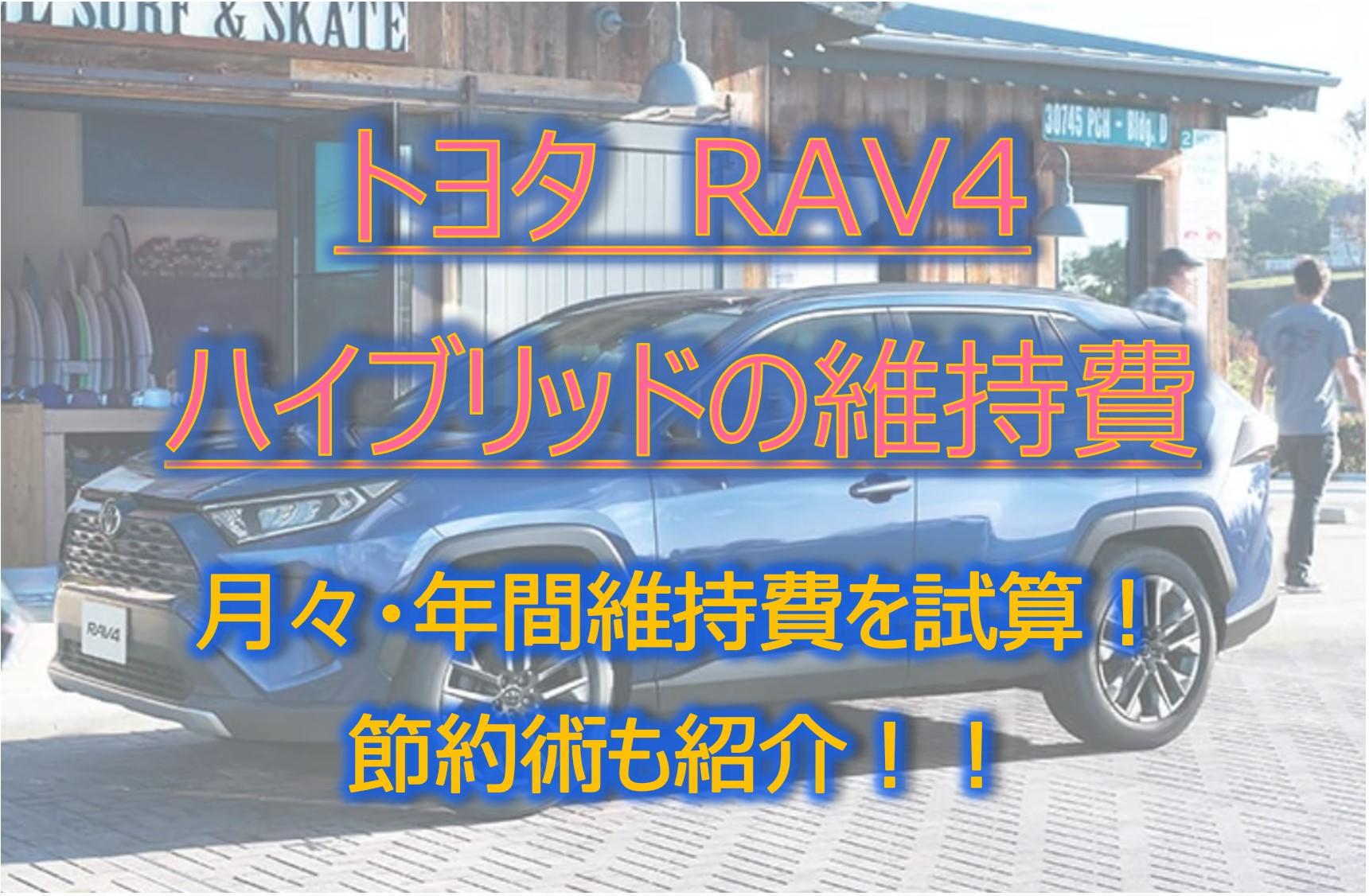 RAV4_HV_維持費
