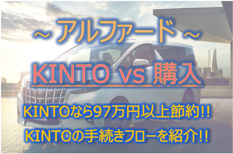 アルファード_KINTO_0