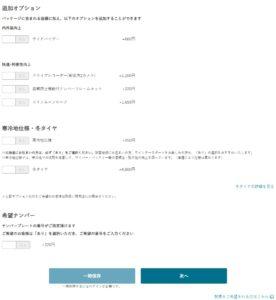 アルファード_KINTO_5