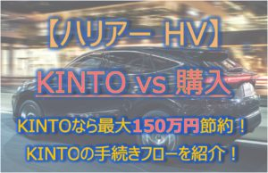 ハリアー_HV_KINTO_TOP