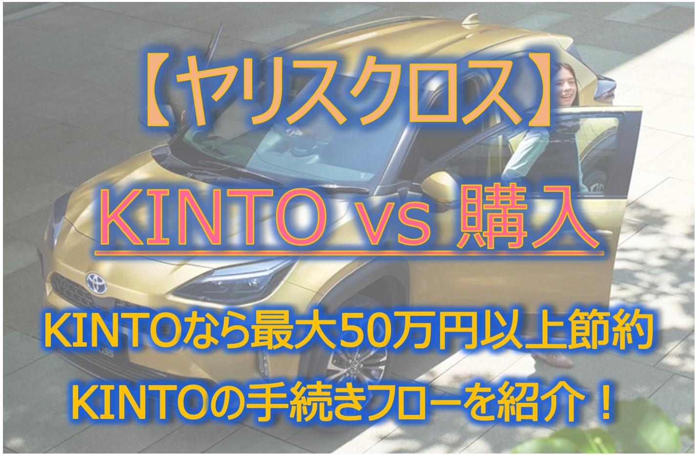 ヤリスクロス_KINTO_TOP