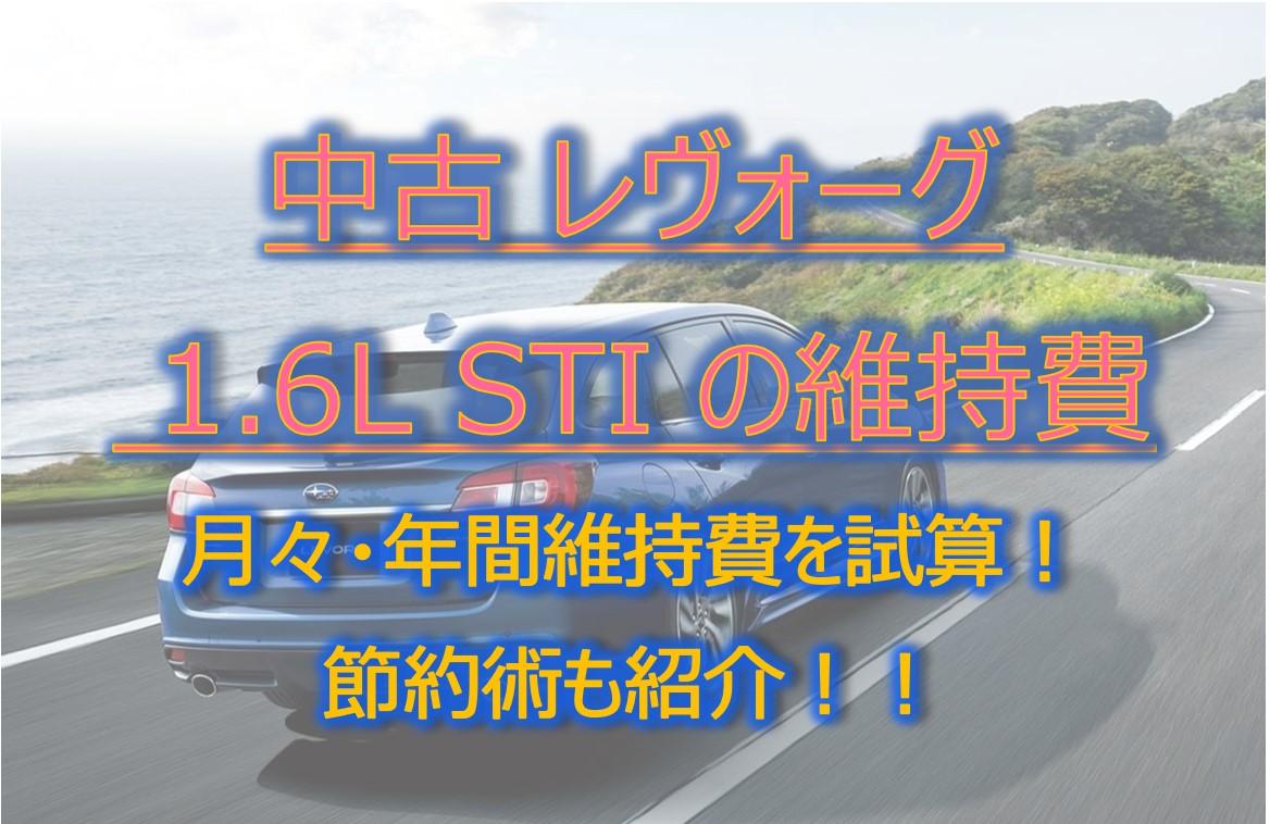 中古レヴォーグ_1.6 STI_維持費