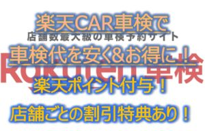 楽天CAR車検_0
