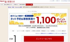 楽天CAR車検_0.5
