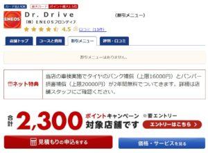 楽天CAR車検_4