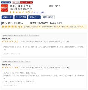 楽天CAR車検_5