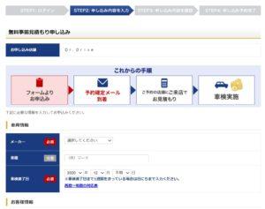 楽天CAR車検_6