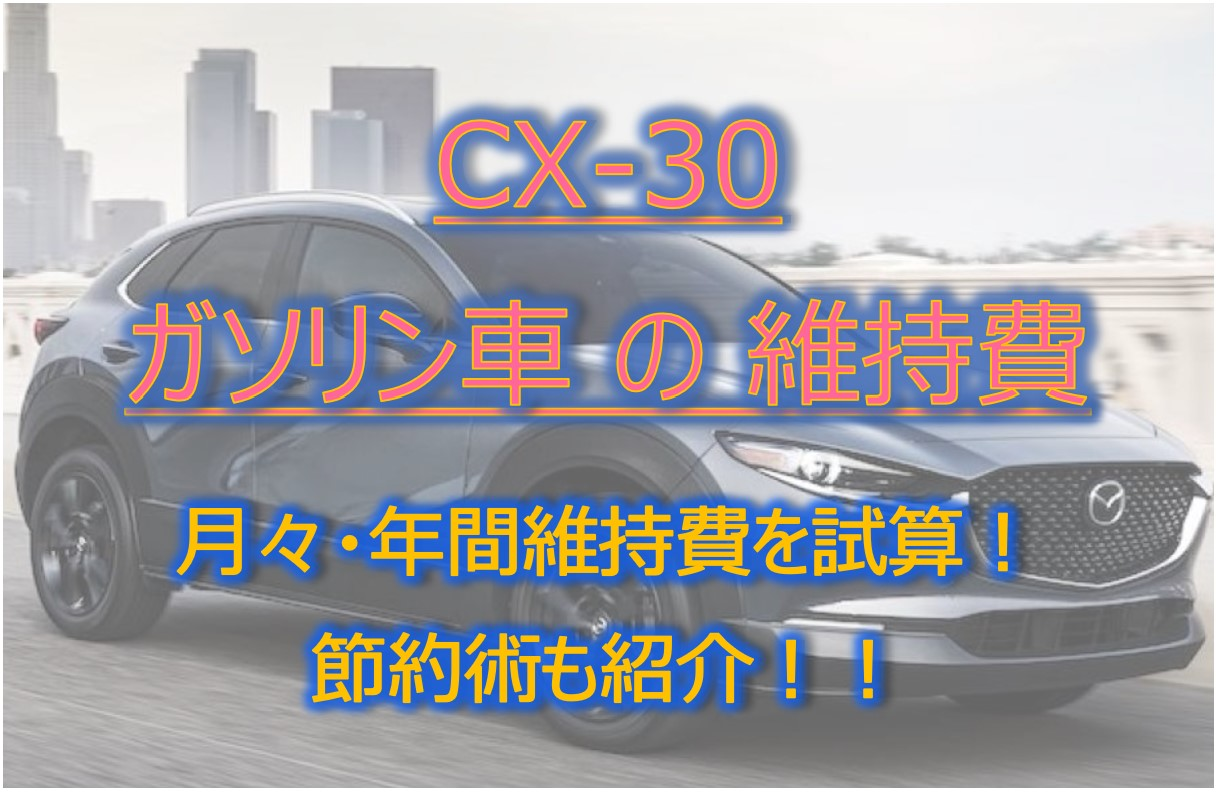 CX-30_維持費