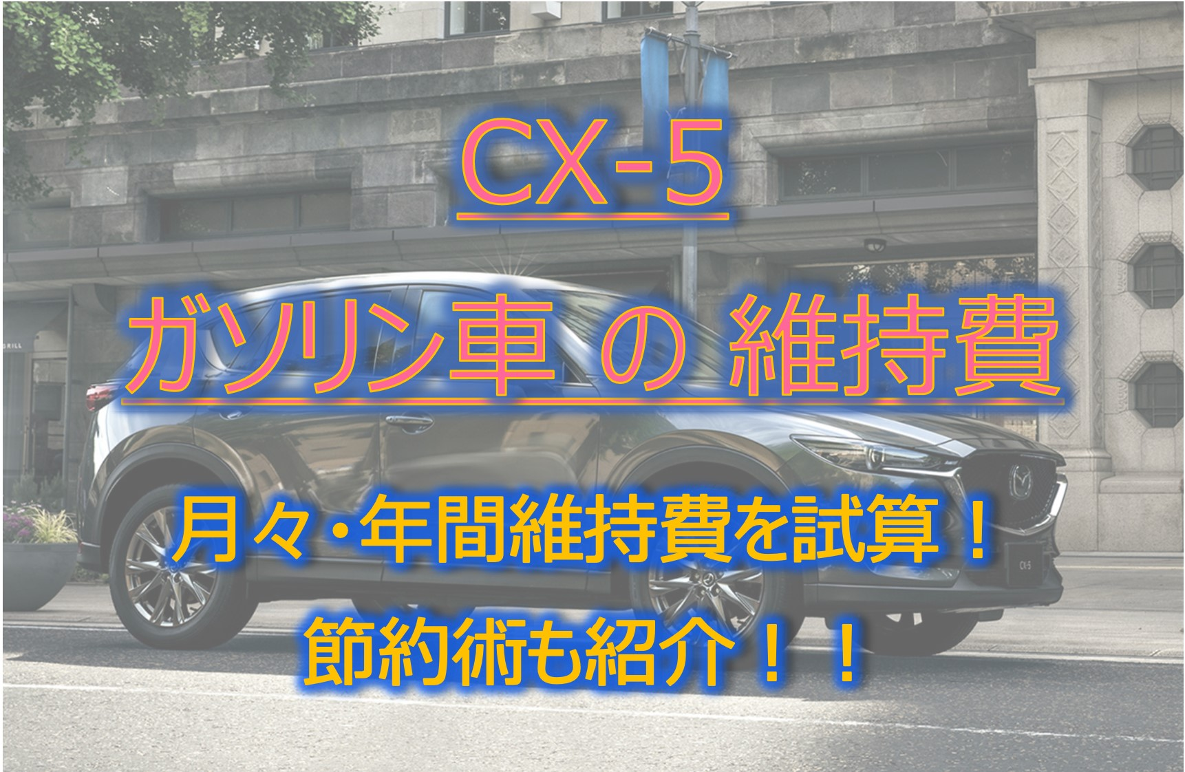CX-5_ガソリン_維持費