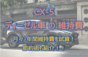 CX-5_ディーゼル_維持費