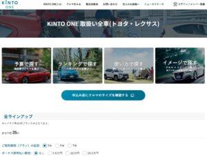 KINTO_2