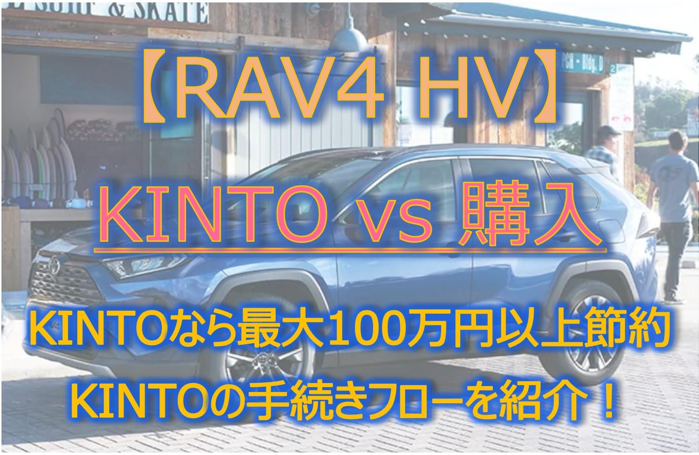 RAV4_HV_KINTO