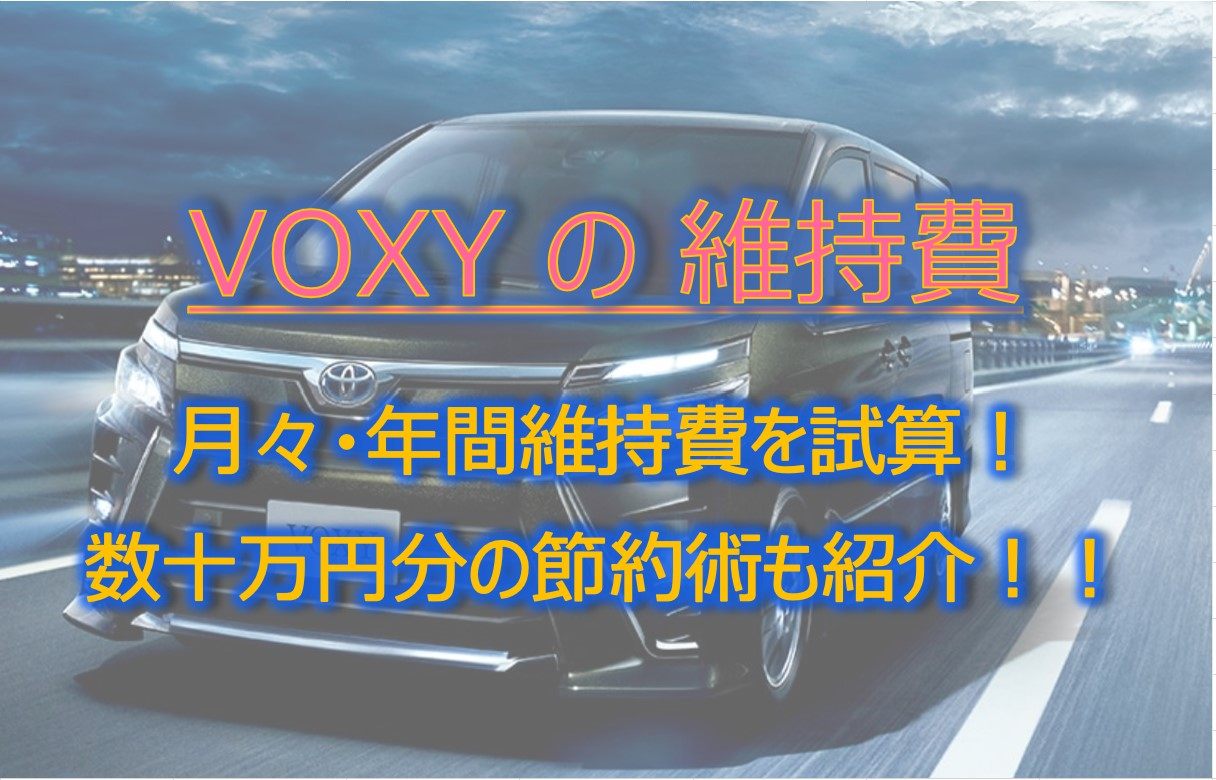 VOXY_維持費