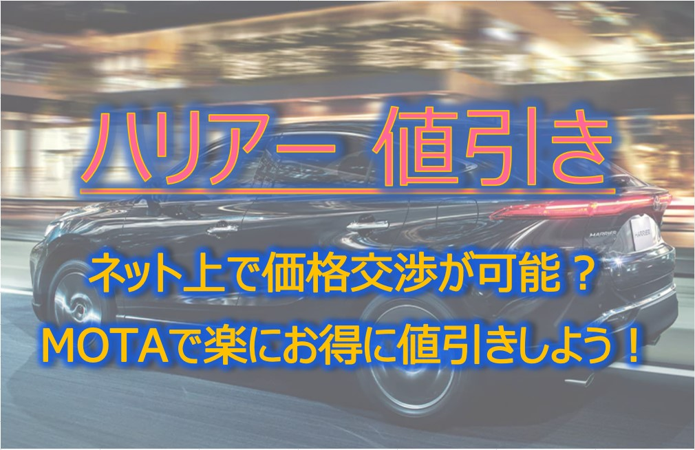 ハリアー_値引き