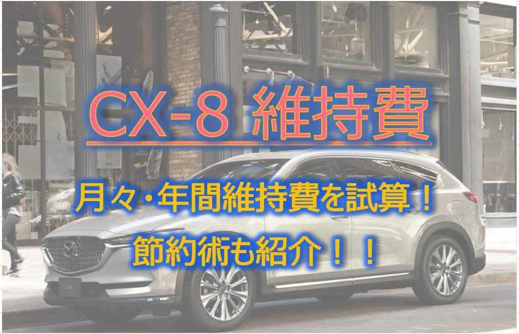 CX-8_維持費