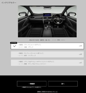 LEXUS_RX300_KINTO_3