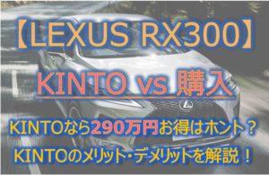 RX300_KINTO_TOP