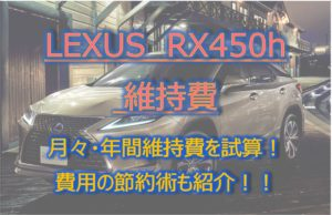 RX450h_維持費