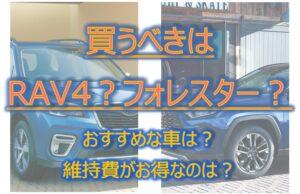 RAV4_フォレスター