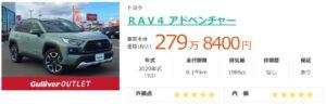 RAV4_ガリバー