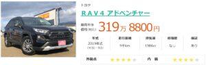 RAV4_ガリバー_2