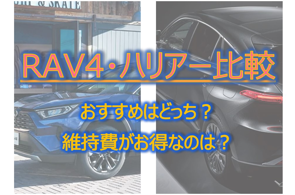 RAV4_ハリアー