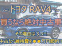 RAV4_中古